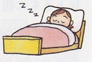 十分な睡眠が必要