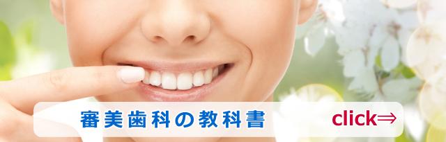 審美歯科の教科書