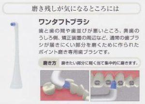 歯科医院専用のワンタフトブラシ