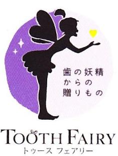 Tooth Fairyプロジェクト